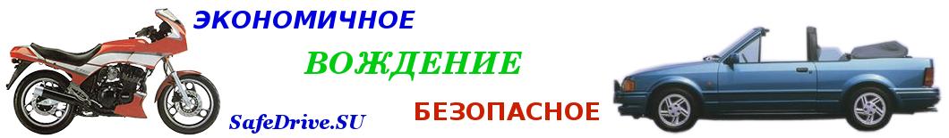 SafeDrive.SU